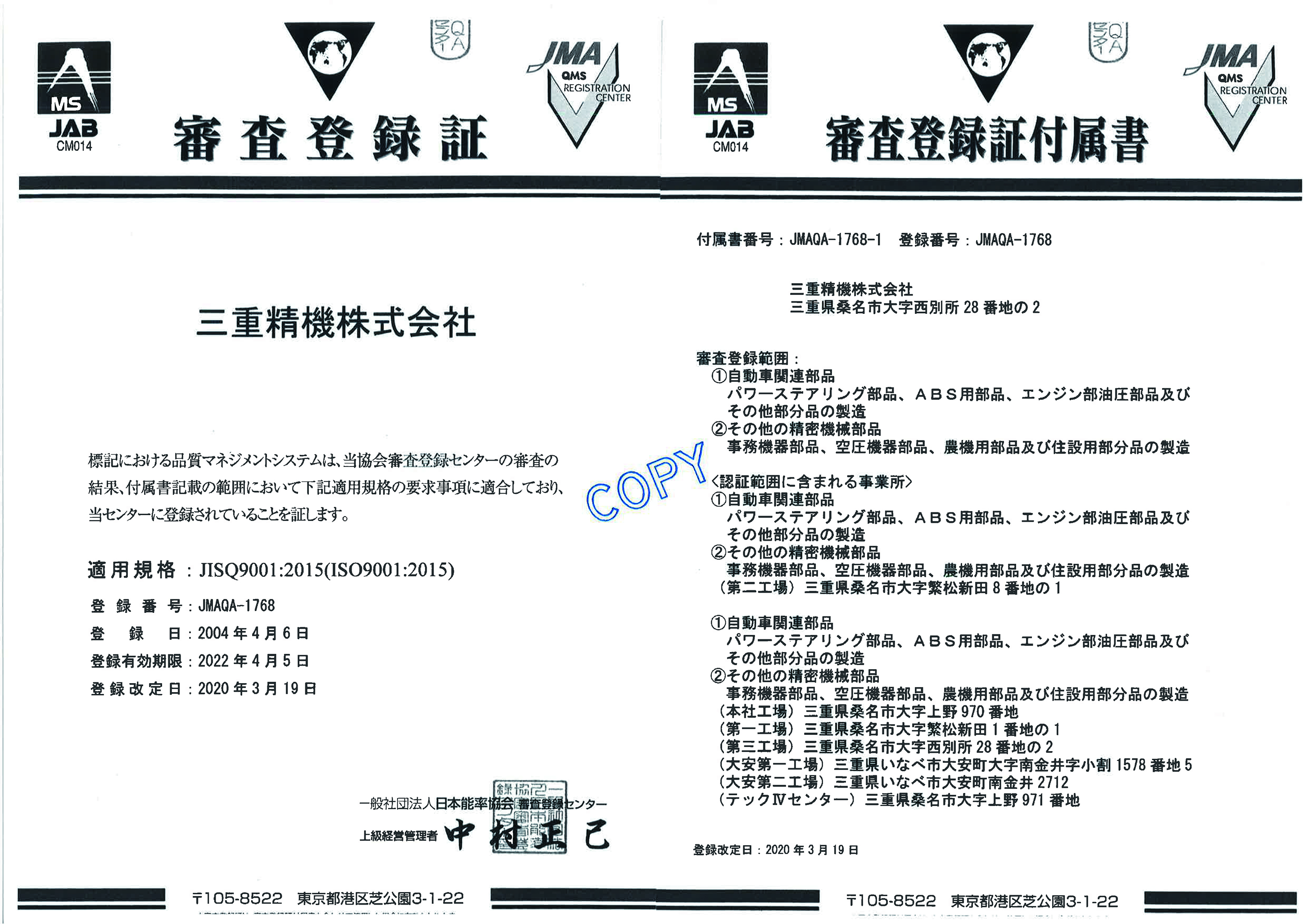 ISO9001_20200407